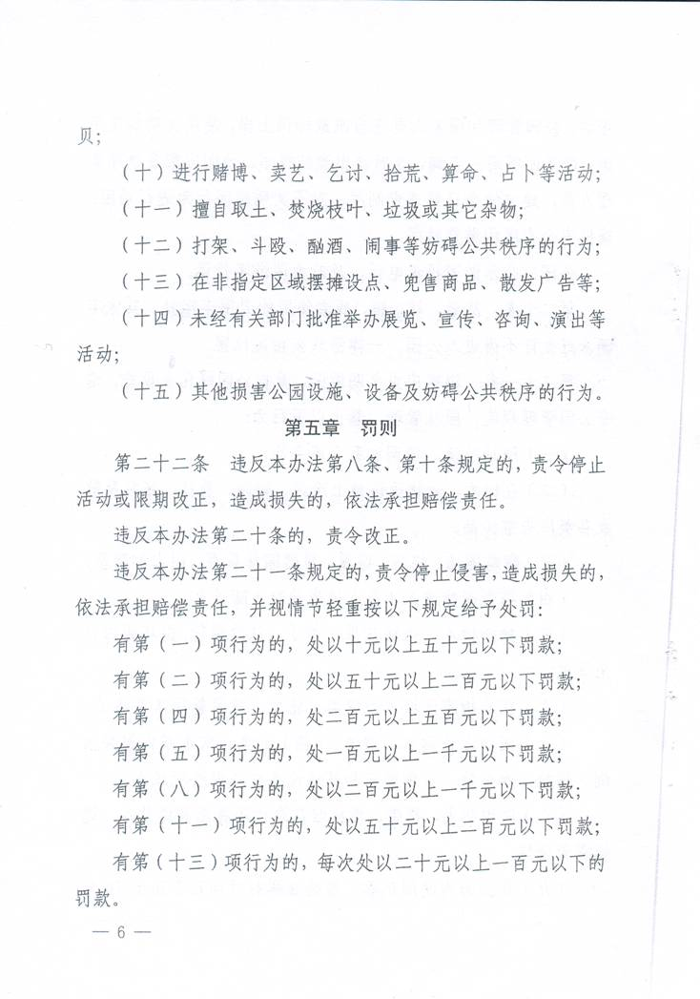 雷火下载人民政府办公室关于印发雷火下载公园管理办法的通知